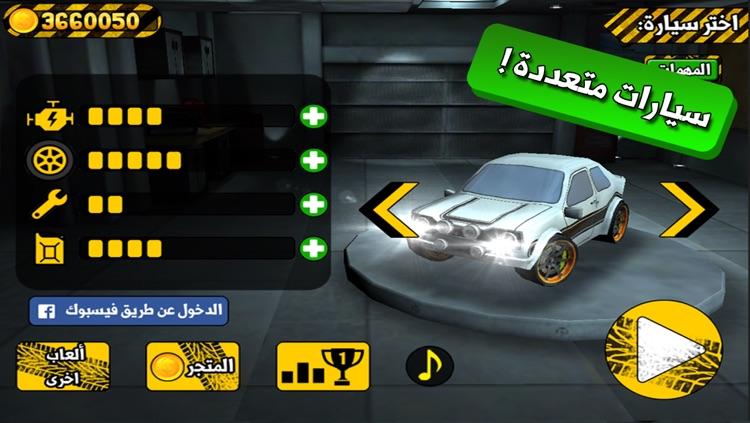 لعبة ملك التفحيط - درفت سيارات وسباق