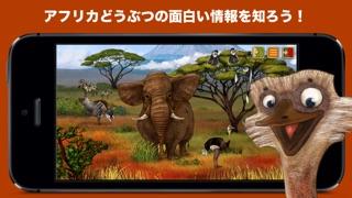 こども どうぶつアドベンチャー:アフリカ!のおすすめ画像3