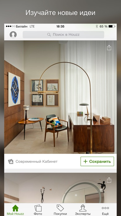 Houzz – дизайн идеи и ремонт Screenshot