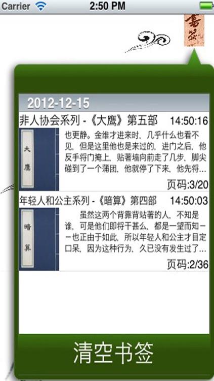 卫斯理小说全集 screenshot-4