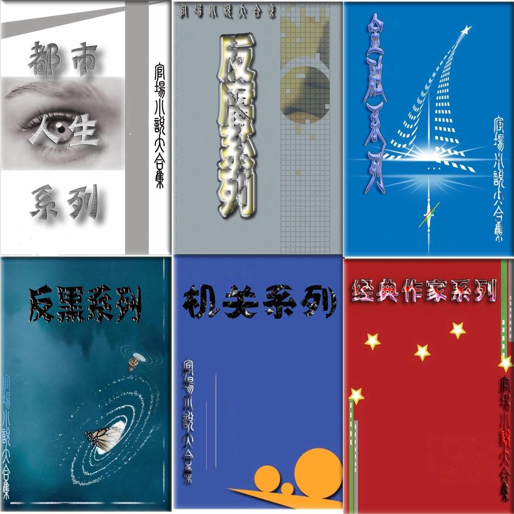 官场系列小说100本