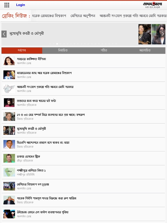 Prothom Alo IPAD