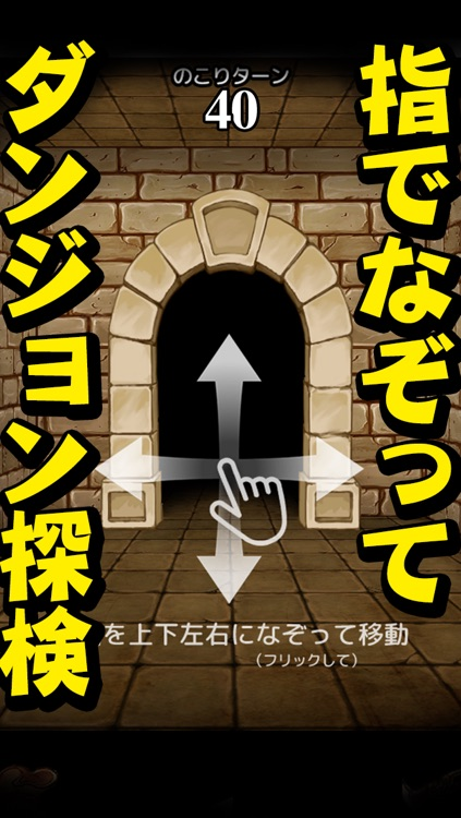 Dungeon Flicker(ダンジョンフリッカー)