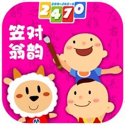 笠翁对韵 - 国学经典 - 2470