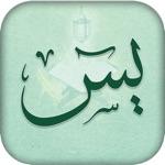 Surah Yaseen MP3 In Urdu & English Free