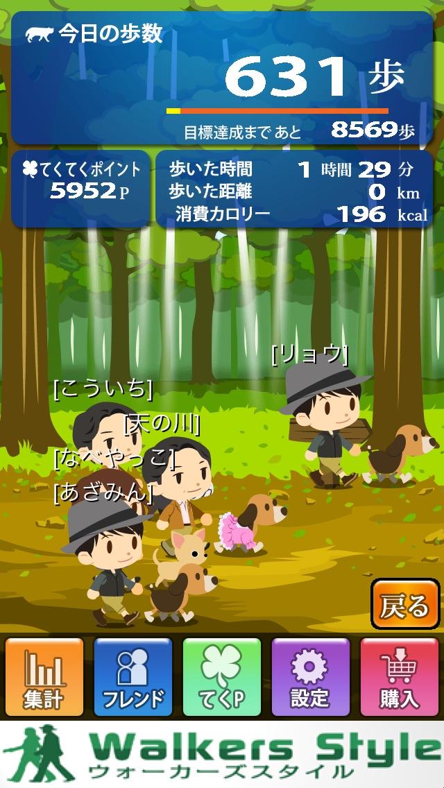 Walkers Style 〜(社)日本ウォーキング協会公認歩数計のおすすめ画像1
