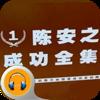 陈安之成功全集·有声经典