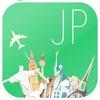 日本 フライ&ドライブ。予約オフラインロードマップ、フライト状況&チケット、空港、レンタカー、ホテル。