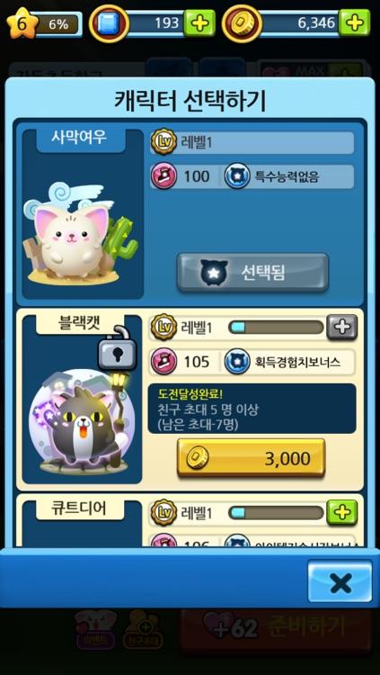 모여라! 동물친구 for Kakao screenshot-3