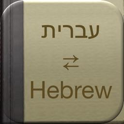 BidBox Vocabulary Trainer: English - Hebrew