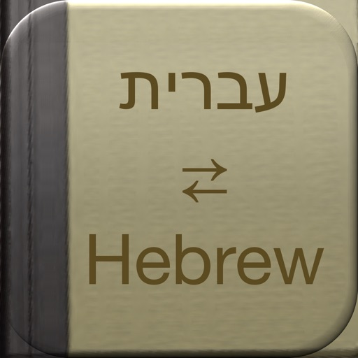 BidBox Vocabulary Trainer: English - Hebrew