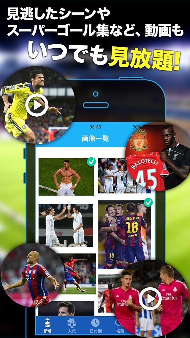 サッカーニュース -Footballまとめ速報-のおすすめ画像1
