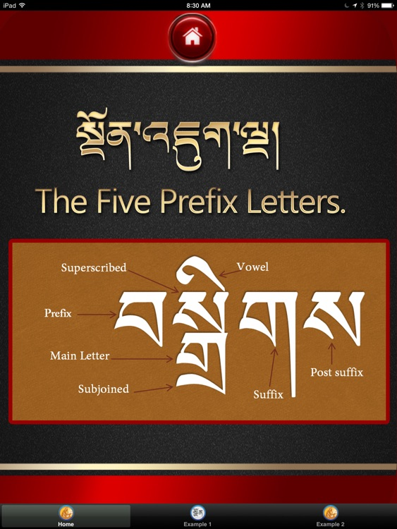 Tibetan for Beginners I screenshot-3