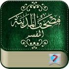 Medina interpreted Quran - مصحف المدينة المفسر icon