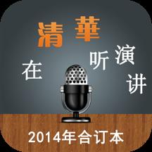 2014在清华听演讲之卓越领袖终极修炼
