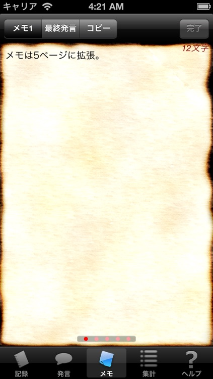 汝人狼也 screenshot-2