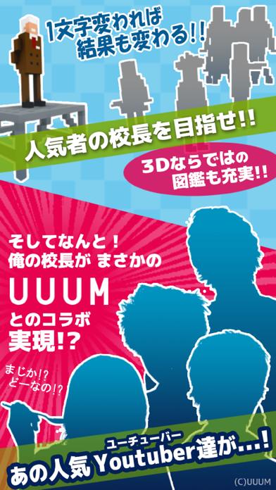 俺の校長3D -貧血続出!無料の朝礼長話しゲーム- Supported by UUUMのおすすめ画像5