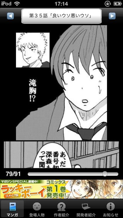 ラッキーボーイ5(無料漫画)