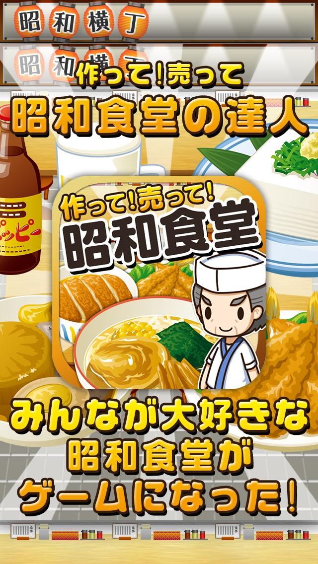 昭和食堂の達人~つくって売ってお店をでっかく!~紹介画像1