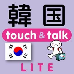 指さし韓国 touch&talk(LITE版)
