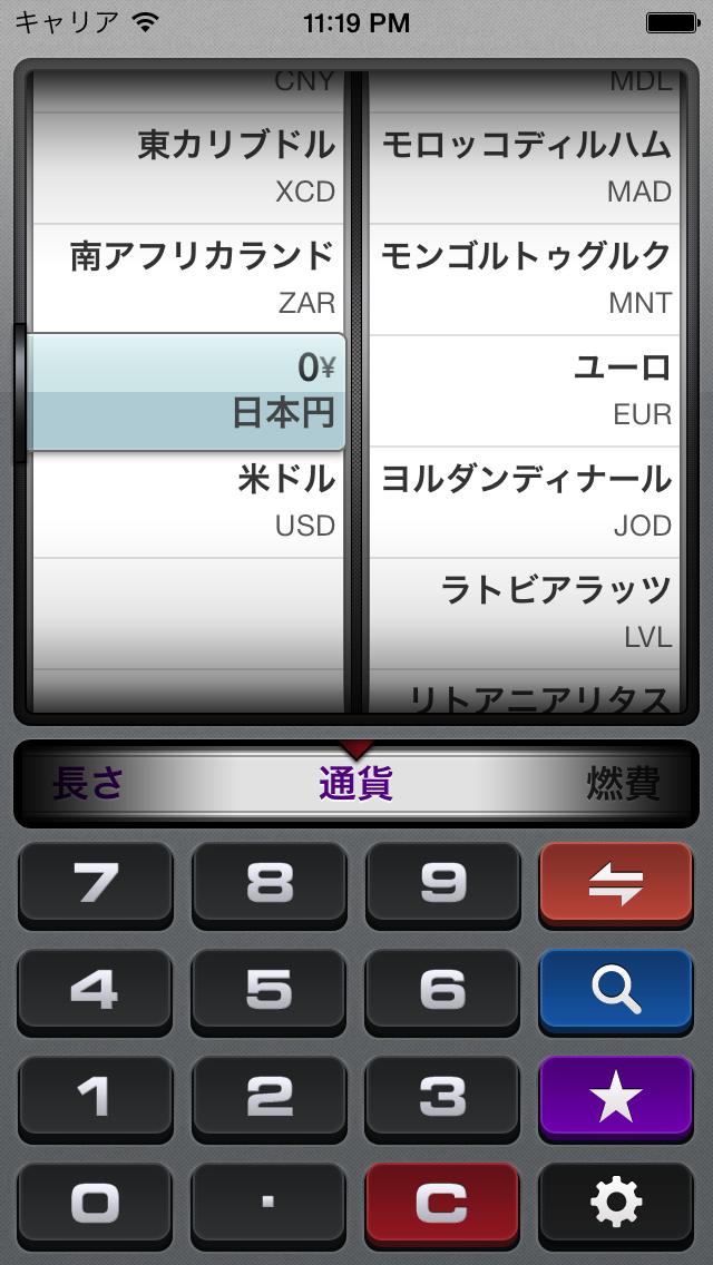 gUnit - 単位と通貨変換器のおすすめ画像1