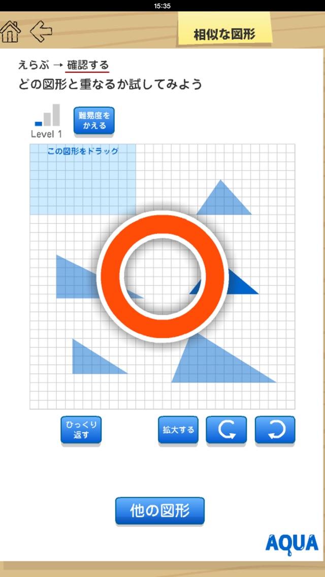相似な図形 さわってうごく数学「AQUAアクア」のおすすめ画像3