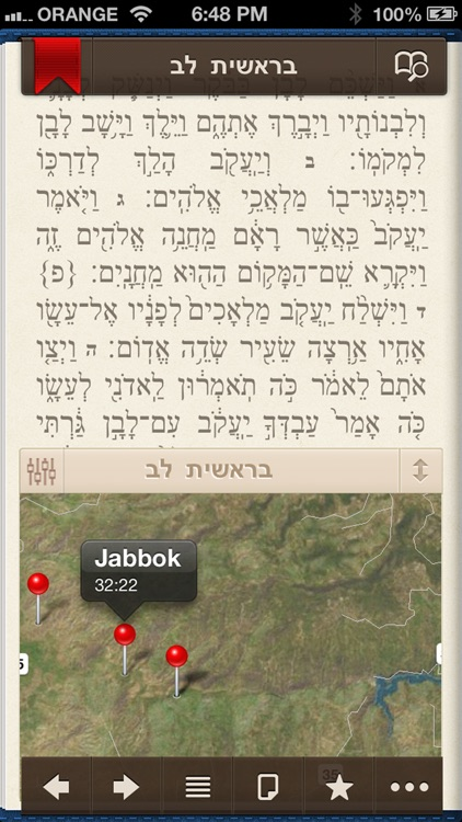 iTorah - Deluxe Bible with English & Commentaries