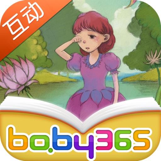 拇指姑娘-故事游戏书-baby365