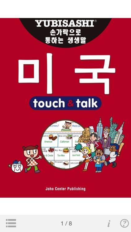 指さし会話 韓国語―アメリカ touch&talk(LITE版)