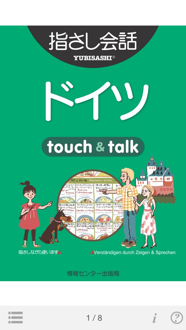 指さし会話ドイツ touch&talk(LITE版)のおすすめ画像1