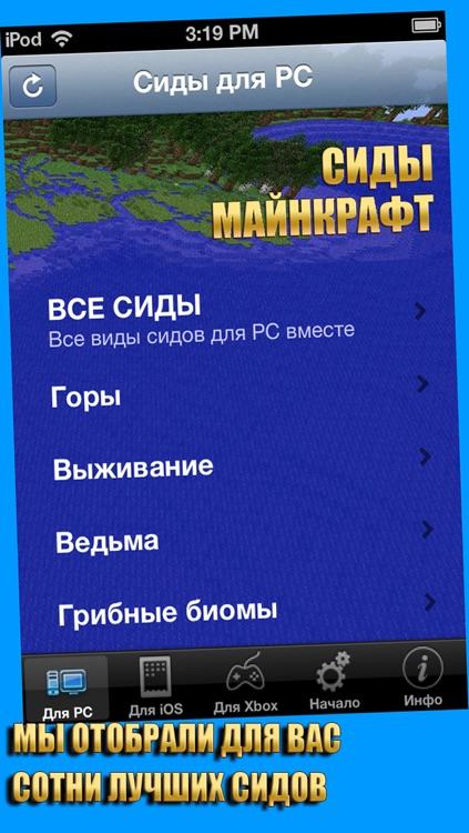 Сиды МС для Майнкрафт (Unofficial)