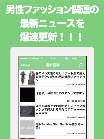 メンズファッションのブログまとめニュース速報のおすすめ画像1