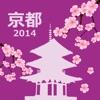 京都の桜名所 2014:京都のサクラ名所の写真・地図・見所・見頃・開花状況をお届け!