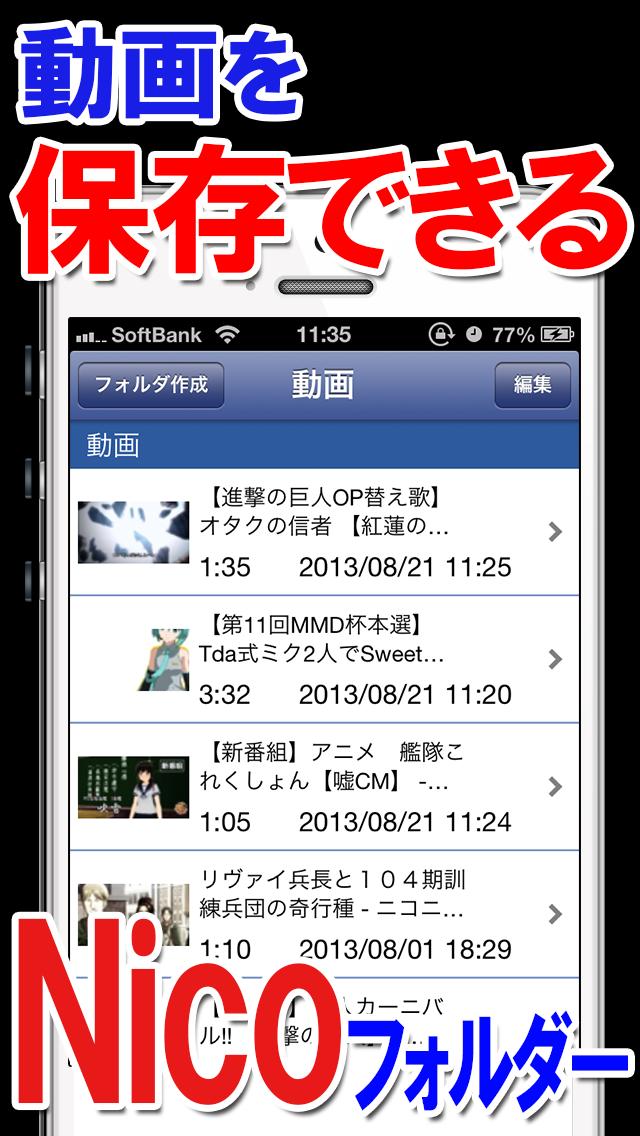 【圏外対応!!】Nicoフォルダー for Nico ScreenShot0