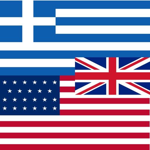 English - Greek - English dictionary