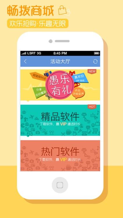 畅拨-高清免费电话 screenshot-3