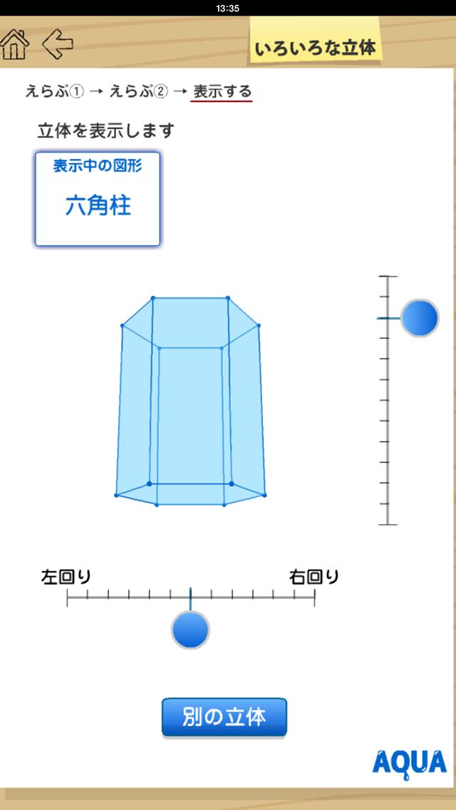いろいろな立体 さわってうごく数学「AQUAアクア」のおすすめ画像4