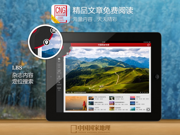 中国国家地理 for iPad screenshot-0