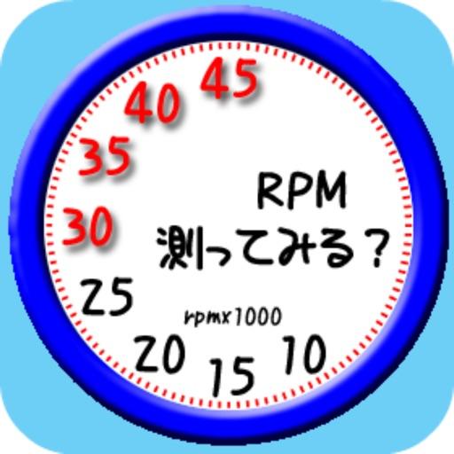 RPM測ってみる?