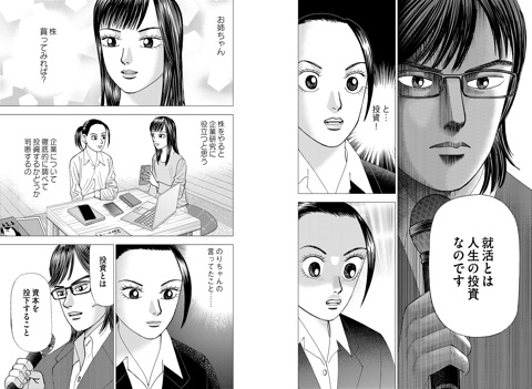 インベスターZ(5) by 三田紀房 o...
