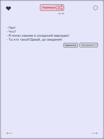 Анекдоткин - приколы, шутки, розыгрыши, юмор и смех Скриншоты5