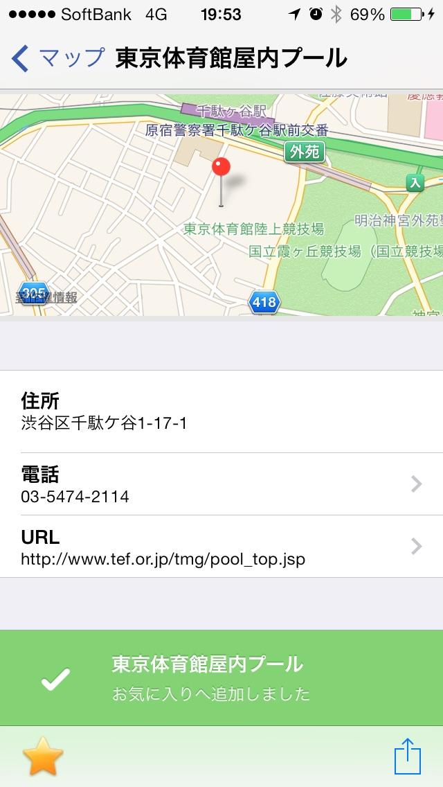水泳プール検索 東京23区のおすすめ画像3