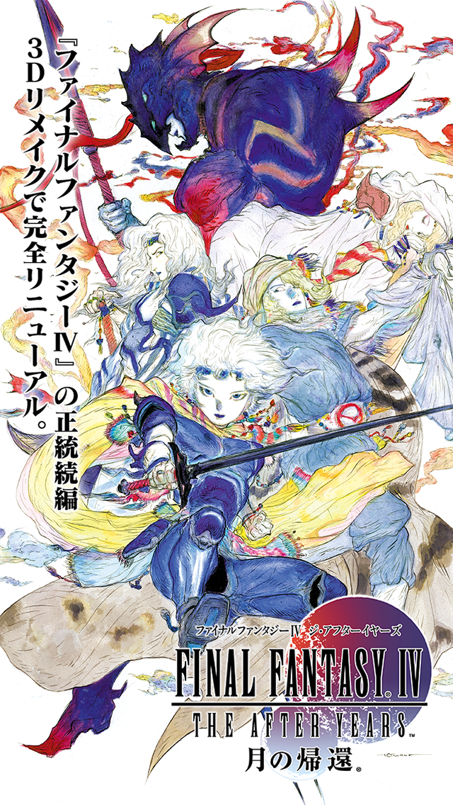 FINAL FANTASY IV: THE AFTER YEARS -月の帰還-紹介画像1