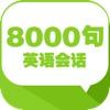 英语口语8000句 有声同步全能免费HD版