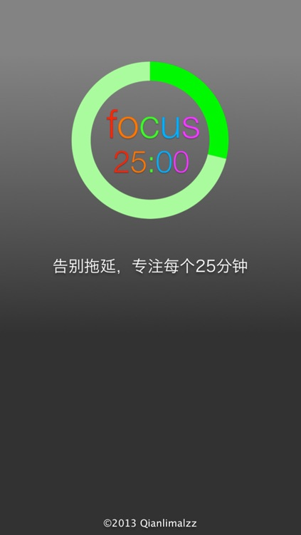 Focus - 用番茄工作法克服拖延症 screenshot-2