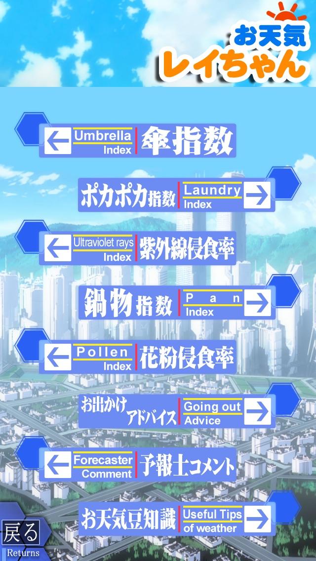 お天気レイちゃん EVANGELION Forecast with REI ScreenShot3