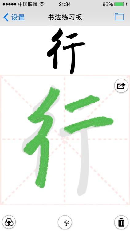 毛笔字学习与鉴赏 L screenshot-4