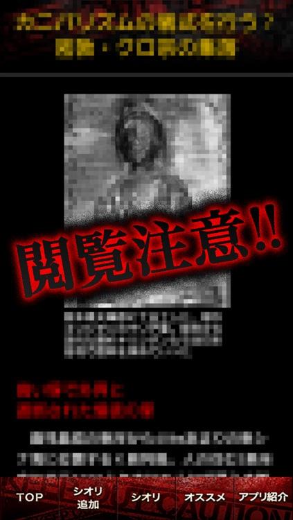 【閲覧注意】激ヤバ地帯!危険度120%!都市伝説あり!! screenshot-3