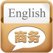 实用商务英语口语会话文本同步有声读物