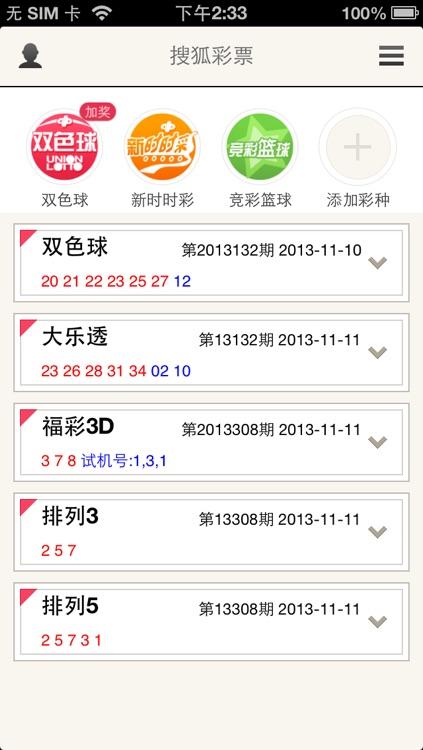 搜狐彩票 screenshot-0